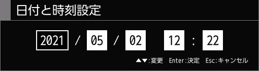 日付・時刻